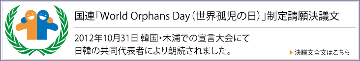 国連「World Orphans Day」制定請願決議文